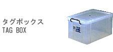 タグボックス・TAG BOX