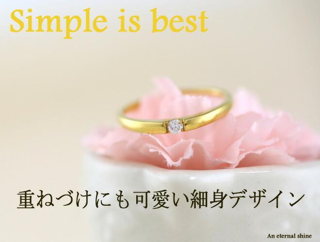 ダイヤモンド  一粒 リング 結婚指輪 重ね付け K18ゴールド K18ピンクゴールド K18イエローゴールド K18ホワイトゴールド K18WG K18PG K18YG