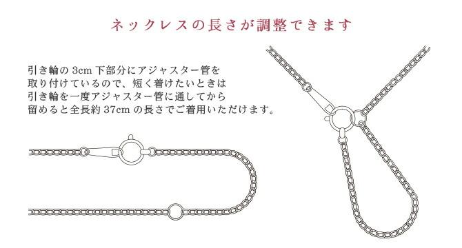ネックレスの長さが調整できます