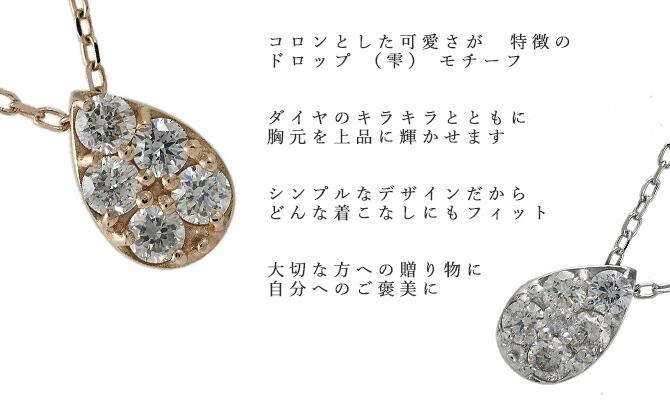ダイヤモンド ディアドロップ 雫 ネックレス K18ゴールド K18ピンクゴールド K18イエローゴールド K18ホワイトゴールド K18WG K18PG K18YG