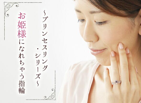 〜プリンセスリング・シリーズ〜 お姫様になれちゃう指輪