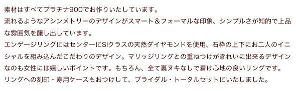 ブライダルリング(寿ケース/刻印付) 〜トータルセット〜