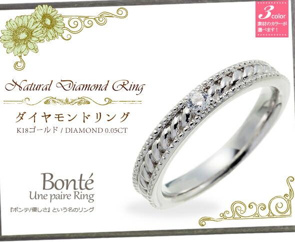 ボンテシリーズダイヤモンドリング