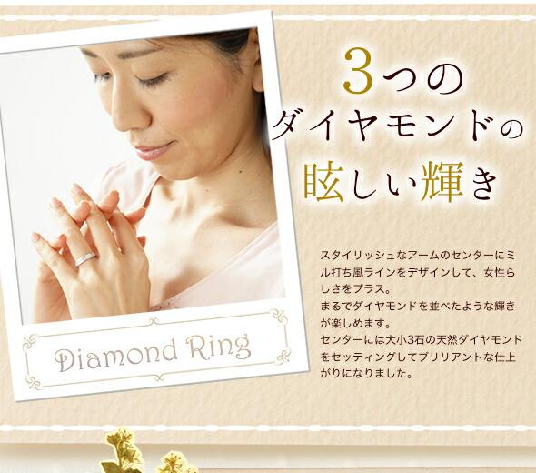 3つのダイヤモンドの眩しい輝き