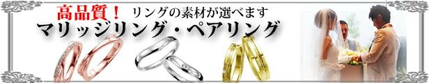 結婚指輪・ペアリング