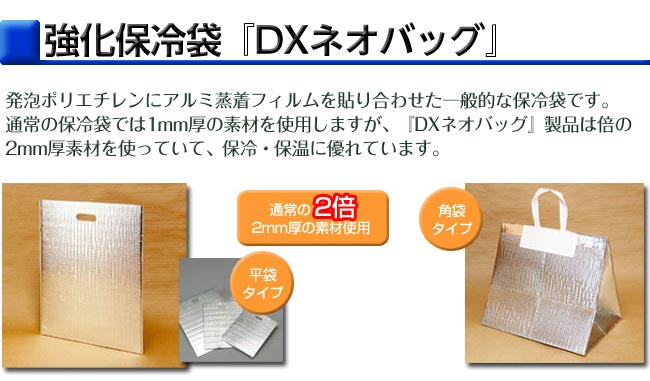 DXネオバッグ(その他)解説