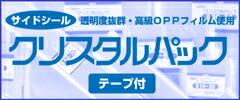 クリスタルパック(テープ付)特集
