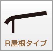R屋根タイプ