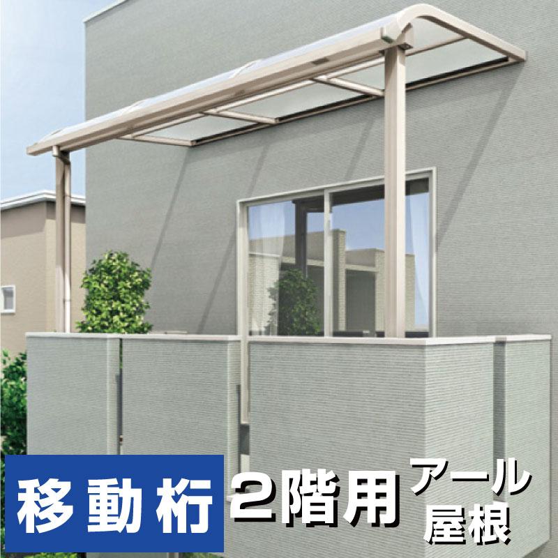 設置条件に合わせて、柱が前後(350mm)左右(500mm)に移動可能な大人気の2階用 バルコニータイプ