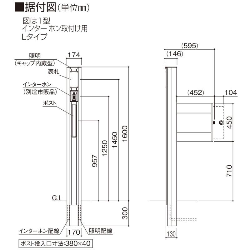 ポスト表札付き機能門柱【照明・インターホン無しタイプ】
