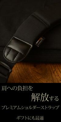 肩が軽くなる汎用ビジネスバッグ用交換 ショルダーストラップ