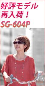SG-604P