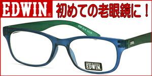 EDWIN老眼鏡