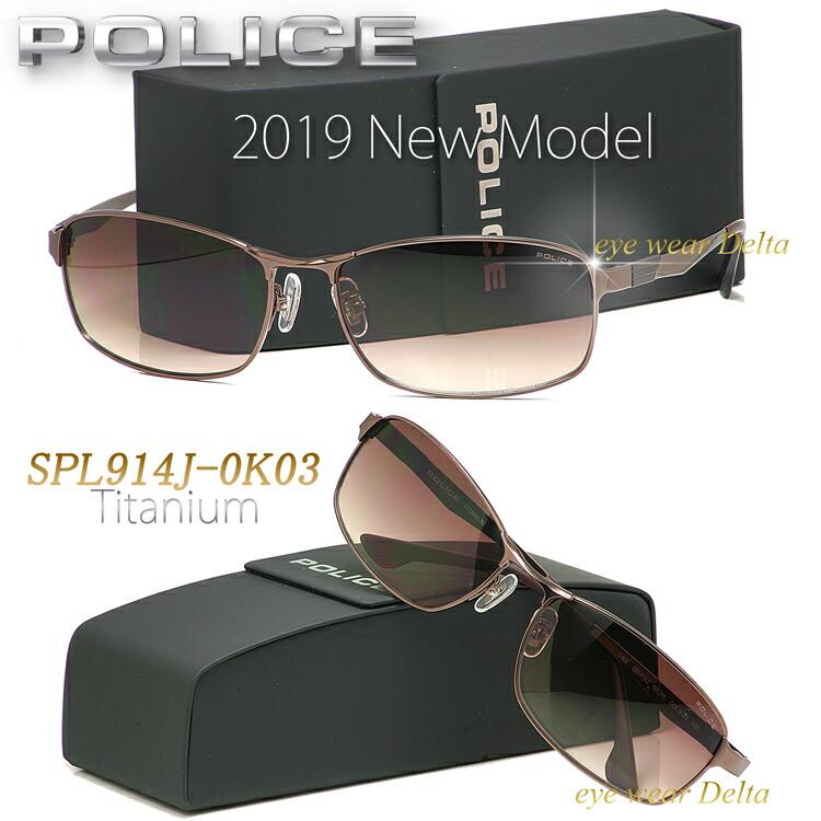 ポリス POLICE 国内正規品 ジャパンモデル 2019年 SPL914J 583X メンズ サングラス チタンフレーム UVカット
