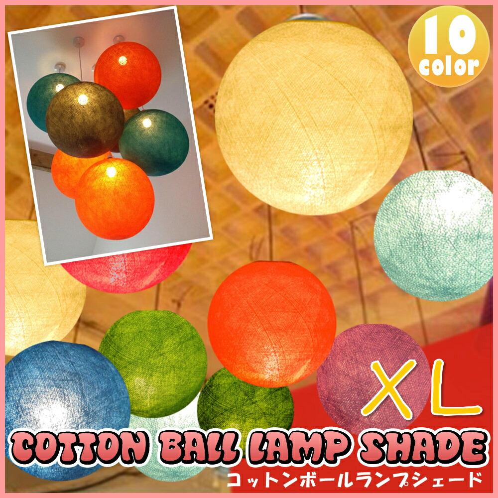 コットンボールランプシェード COTTON BALL LAMP SHADE コットンボールランプ カバー 全10色 イルミネーション インテリアライト カラフルボール 室内照明 間接照明 アジアン照明 タイ雑貨 アジアン雑貨
