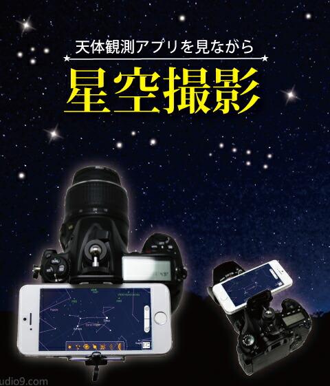 スマートフォン用アダプター付ポールヘッドシュー
