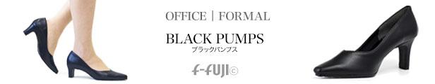 ブラックパンプス