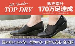 【TOPDRY】
