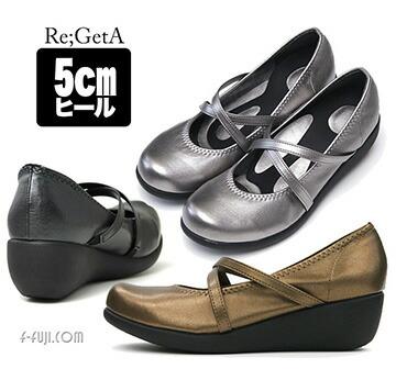 Re,GetA リゲッタ パンプス 5cm はきやすい 歩きやすい かわいい【日本製】【送料無料】