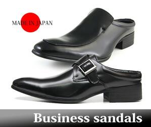 紳士靴・サンダルビジネス
