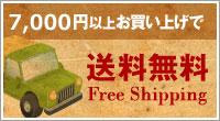 7000円以上お買い上げで送料無料