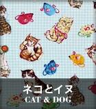ネコとイヌ