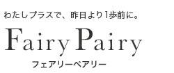 【楽天市場】コスメ&雑貨のお店:フェアリーぺアリー[トップページ]