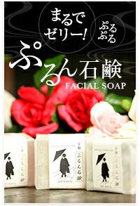 ぷるん石鹸