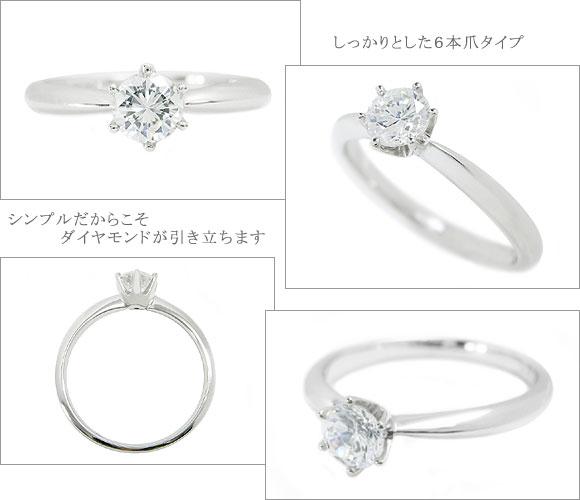 ダイヤモンド婚約指輪 サイズ直し一回無料  0.3ct E SI1 VERY-GOOD  シンプル6本爪 プラチナ Pt900 婚約指輪(エンゲージリング) ■婚約指輪(エンゲージリング) 納期お急ぎの方はご希望日をご相談ください! 通信販売 ハート&キューピッド 買い物
