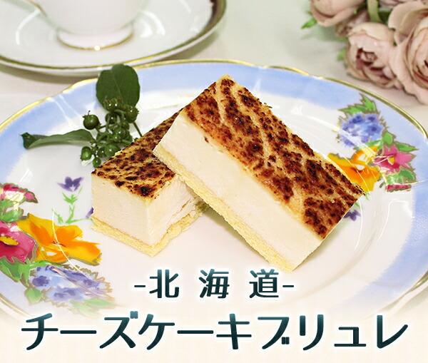チーズケーキブリュレ