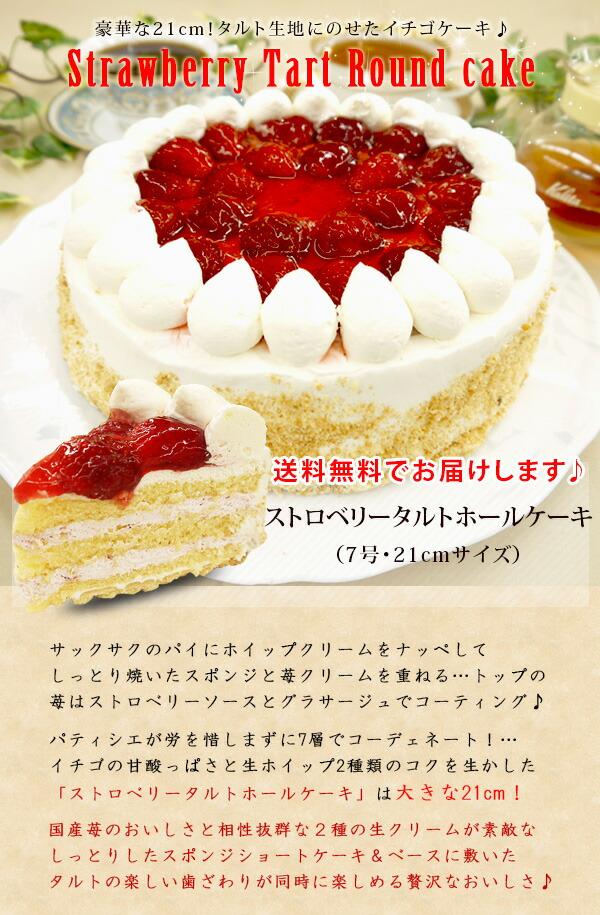 ストロベリータルトホールケーキ