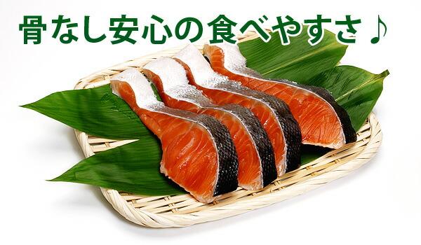 骨なし 鮭 切り身 秋鮭