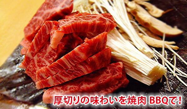 国産牛 モモ肉 焼肉 BBQ もも肉 F1交雑牛