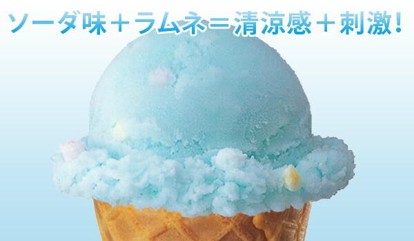 アイスクリーム,業務用,ラムネアイス,業務用アイス