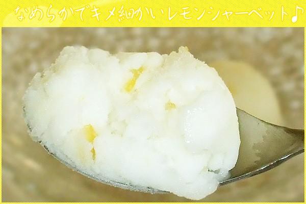 アイスクリーム シャーベット 業務用 レモンシャーベット