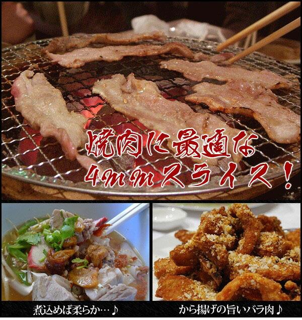 豚バラ 豚肉 国産