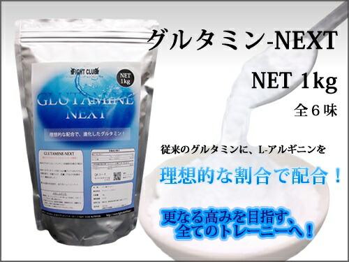 グルタミン-NEXT_1kg