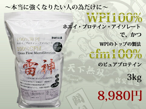 雷神プロテイン_3kg