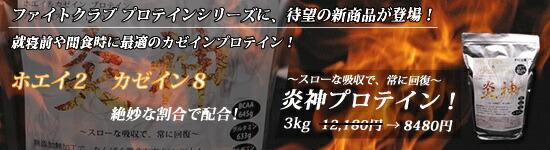 炎神プロテイン新発売!