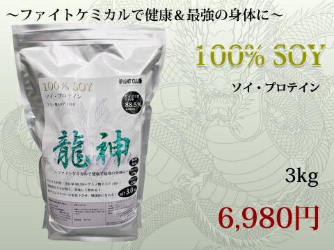 龍神プロテイン_3kg