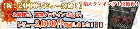 雷神プロテインがレビュー1000件超え達成!