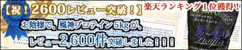 風神プロテイン5kg レビュー2600件突破!
