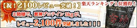雷神プロテイン レビュー2100件突破!