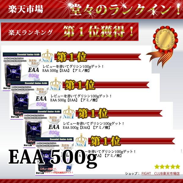 EAA 500gランキング