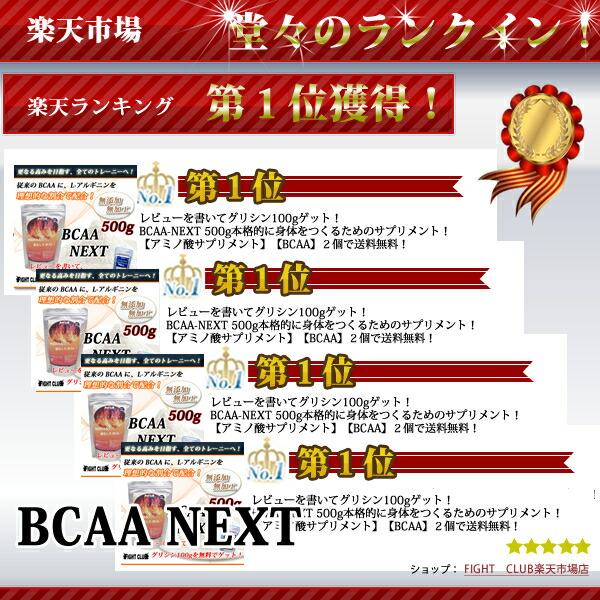 BCAA-NEXT 500gランキング