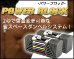 パワーブロック