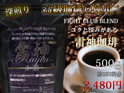 雷神珈琲_500g