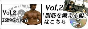 腹筋を鍛える編 Vol,2