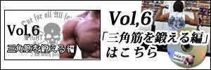 三角筋を鍛える編 Vol,6
