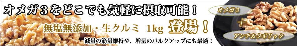 無塩無添加 生くるみ1kg